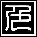 德川重男2016